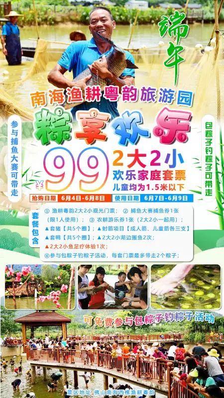 仅卖500套!99元=2大2小,万人捕鱼、钓粽、射箭、套猪/鸭!