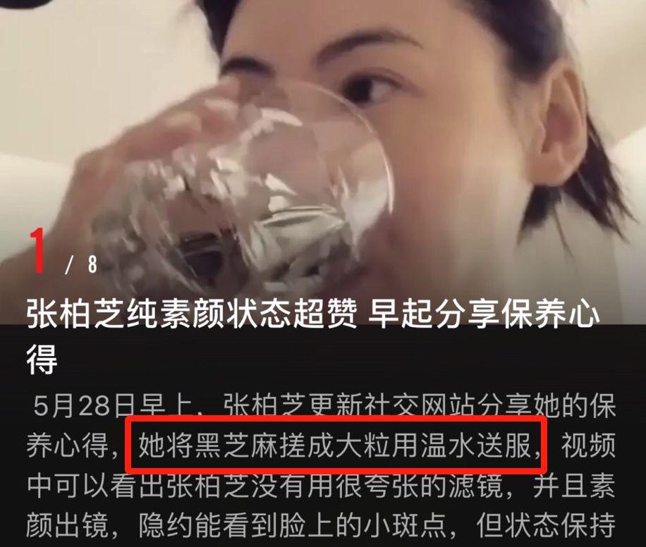 生完三胎的张柏芝,39岁嫩得像少女,减龄秘密居然是这芝麻丸! imeee.net