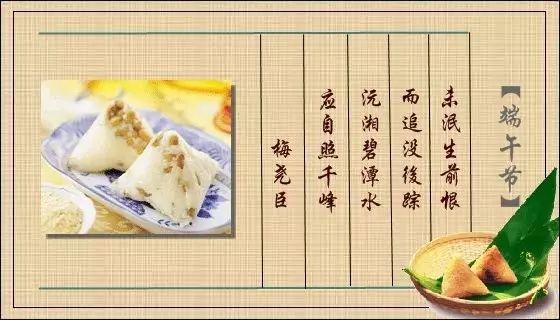 端午美诗 粽子美图 祝朋友们端午节快乐图片