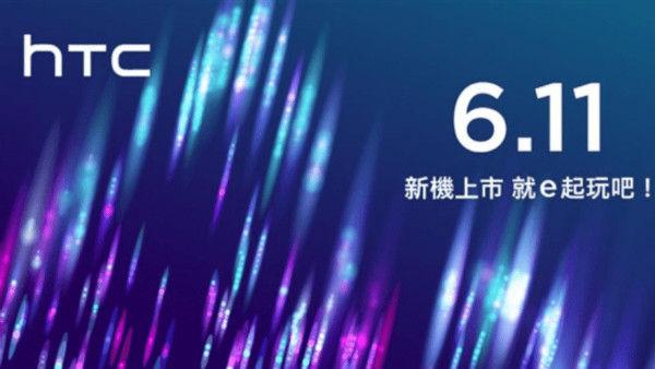 HTC宣布将于6月11日在中国推出U19e智能手机
