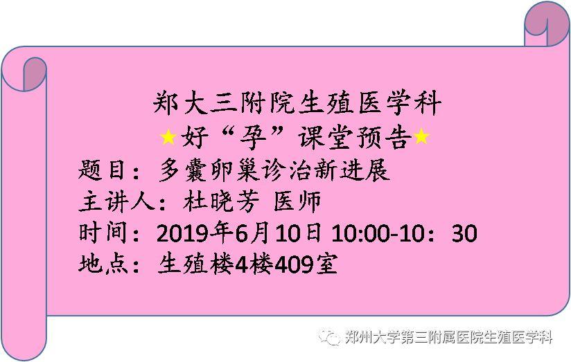 """郑大三附院生殖中心好""""孕""""课堂预告—多囊卵巢诊治新进展"""