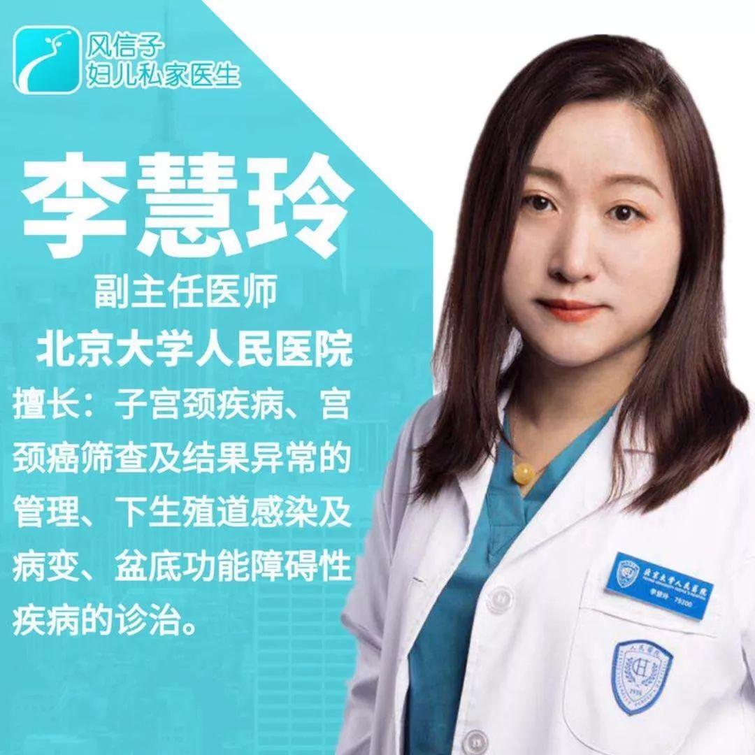 【问医生】宫颈癌前病变别担心,风信子为您来解忧!