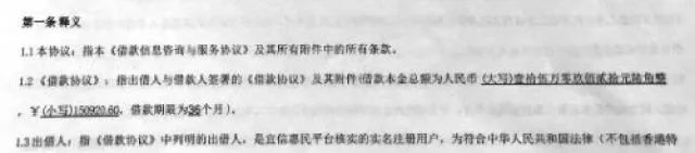 宜信普惠贷款3万还多少