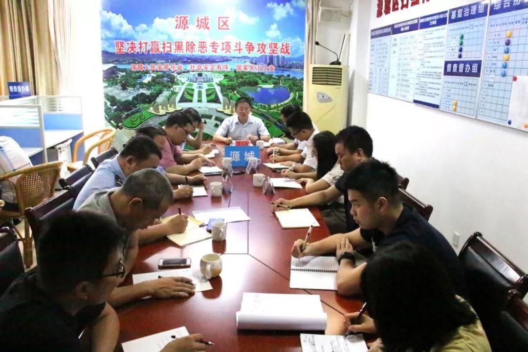 区领导邓小林主持召开扫黑除恶工作会议图片