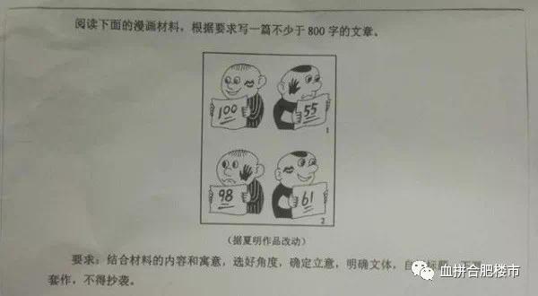 安徽高考作文题出炉图片