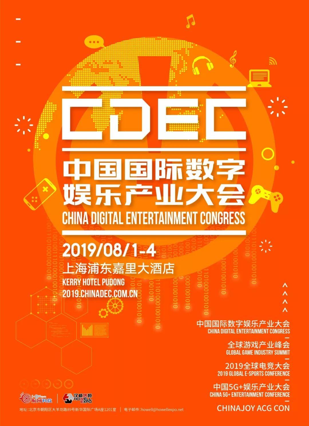 挑战 机遇 梦想:2019中国国际数字娱乐产业大会(cdec)