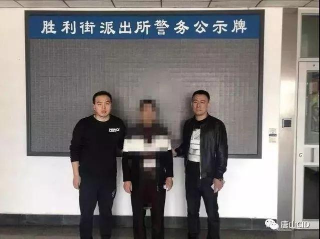 """解冻皇家资产3600亿?唐山警方打掉一自称""""前国家领导人义子""""的犯罪团伙!"""