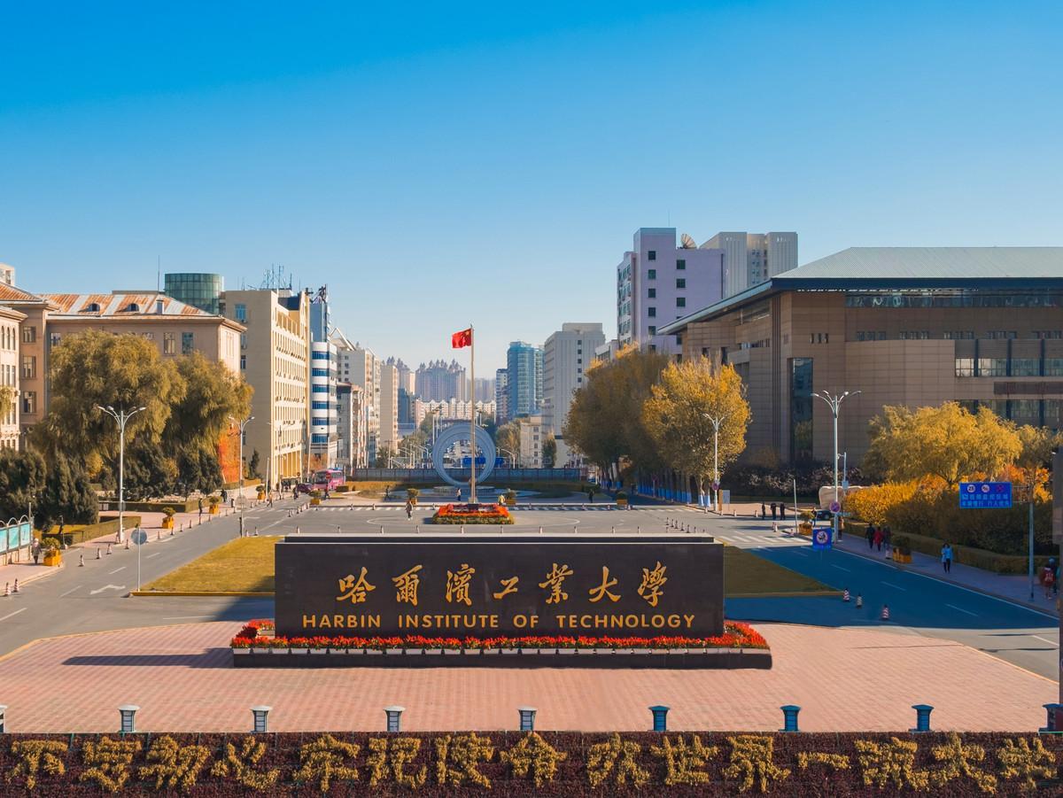 哈尔滨理工大学排名_哈尔滨理工大学