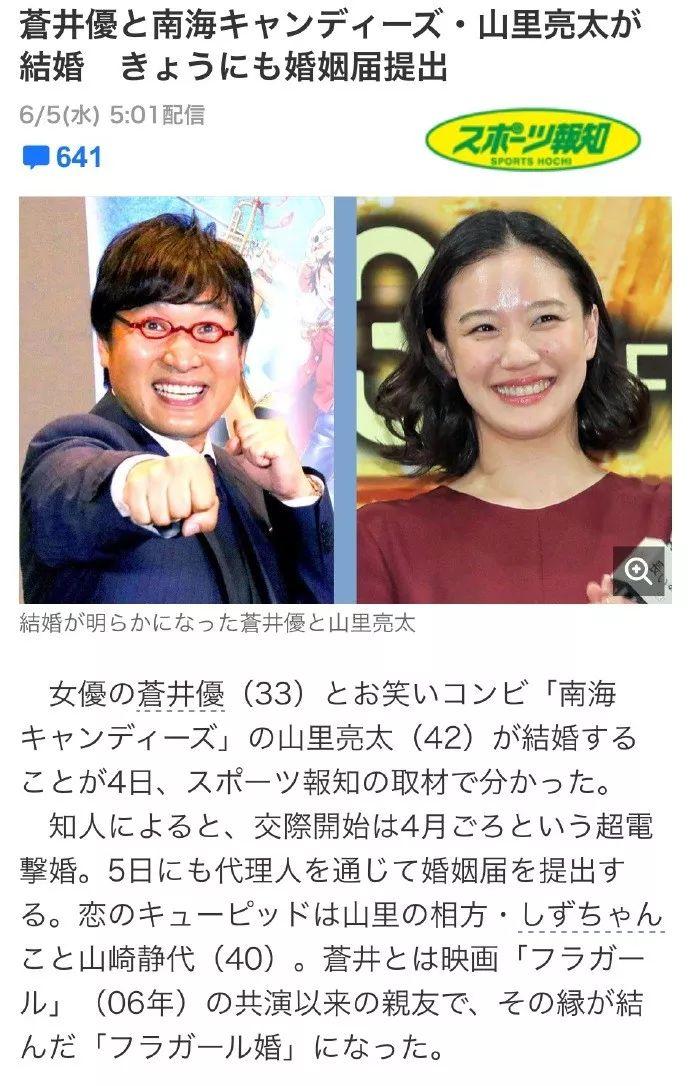 優 春 馬 結婚 蒼井 三浦
