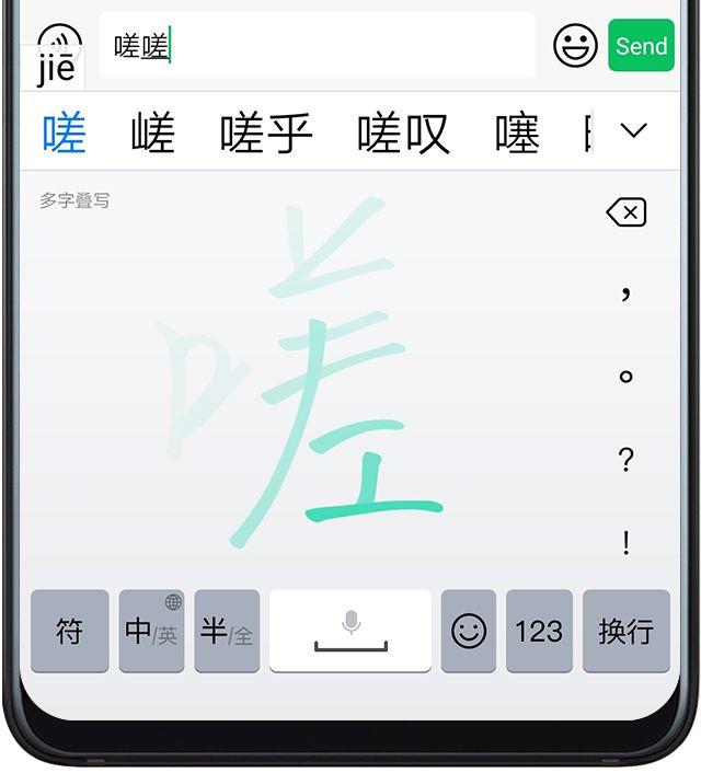 华为手机默认输入法,8大隐藏实用功能全揭秘!