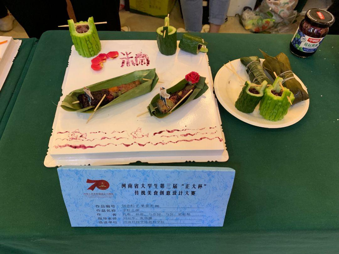 我系学生在河南省大学生第三届传统美食创意设计大赛中荣获佳绩图片