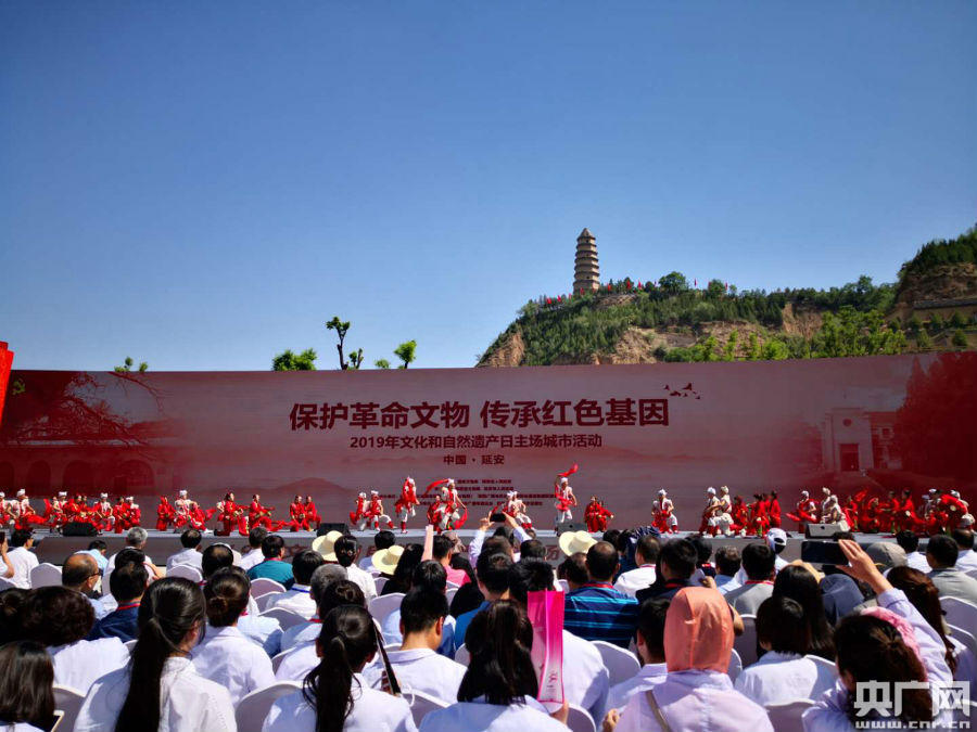 2019年文化和自然遗产日文博主会场活动在延安宝塔山下举行
