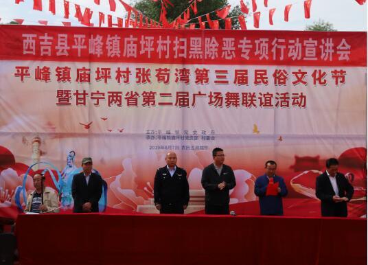 宁夏西吉县平峰镇庙坪村举办第三届民俗文化节