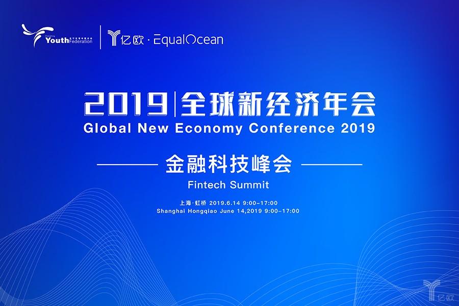 嘉宾确认!眼神科技王希佳出席2019全球新经济年会 ·金融科技峰会