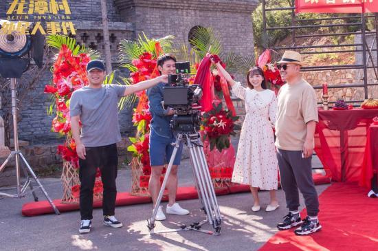 电影《龙潭村外星人事件》在大连举行开机仪式