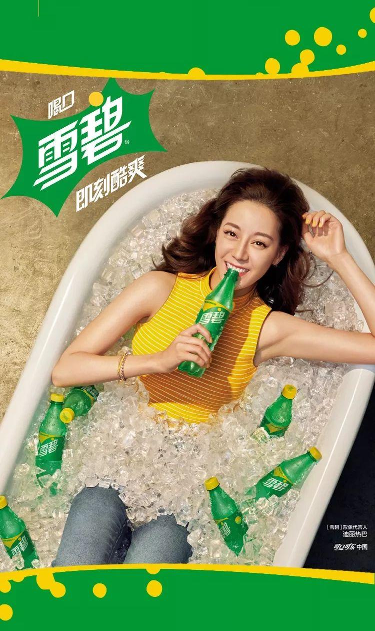 6月3日,雪碧上线全新包装 并发布了由形象代言人迪丽热巴主演的广告图片