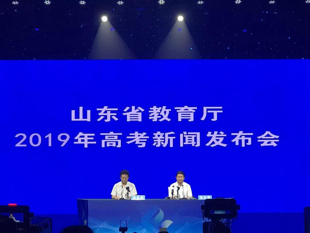最新!2019年山东高考第一次新闻发布会,6月25日前公布高考分数!