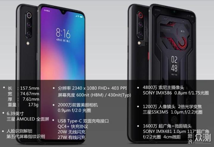 骁龙855手机系列:小米9之优劣