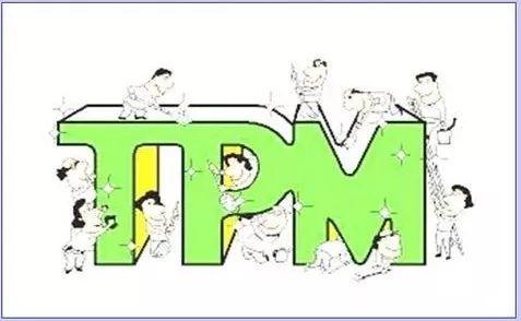 TPM管理中设备的五层防护线