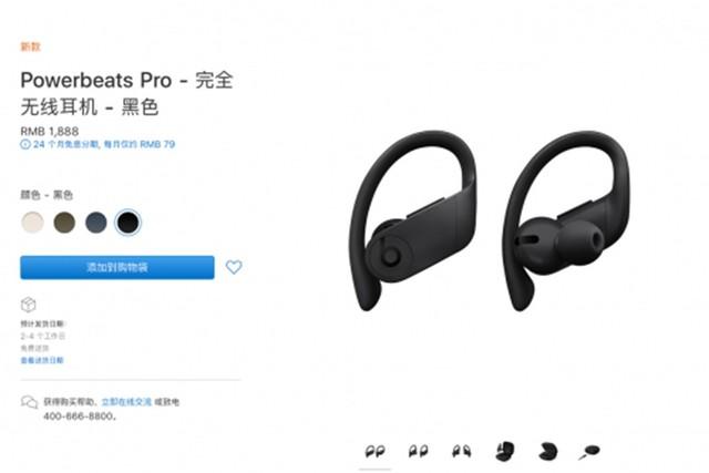 1888元 苹果Powerbeats Pro耳机黑色版今日开售