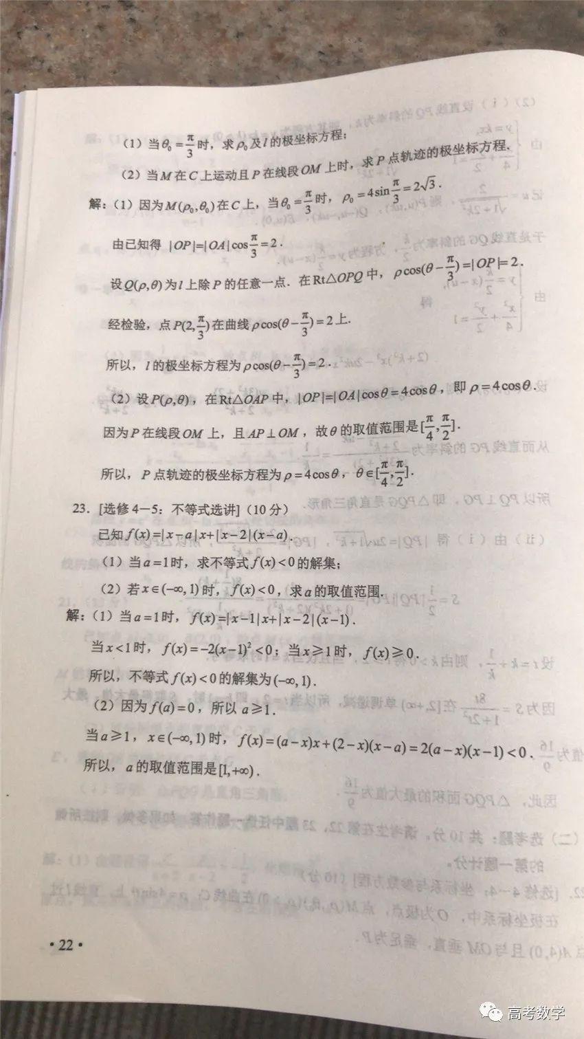 2019年高考语文 数学 文理科 文综 理综全国Ⅱ卷真题及答案