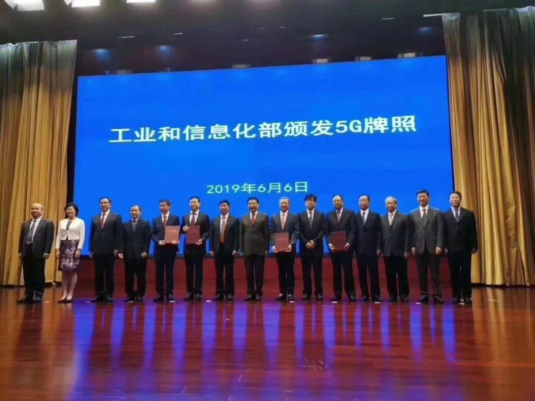 马继华:我为何看好中国广电能做5G?