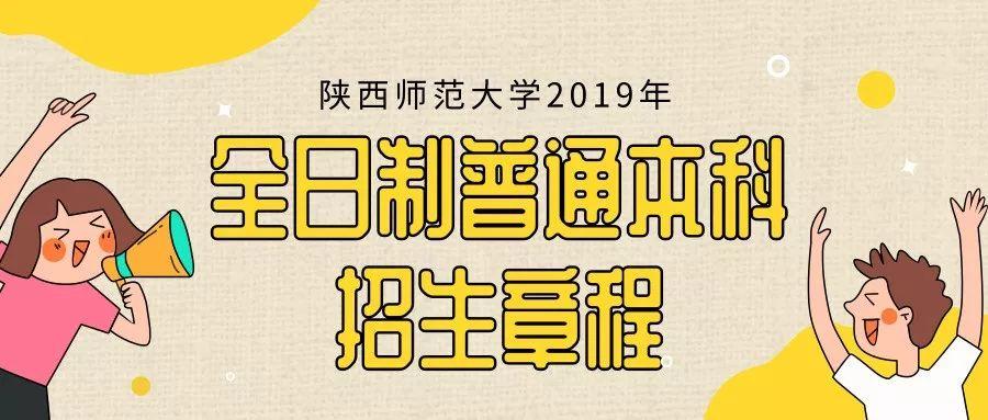 陕西师范大学2019年全日制普通本科招生章程