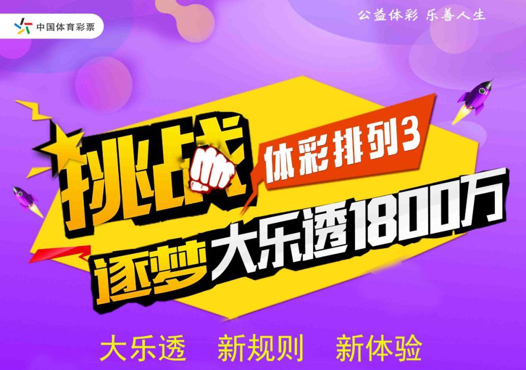 梦大乐透1800万 2019年体彩大乐透新规则上市为广大支持体育彩票的