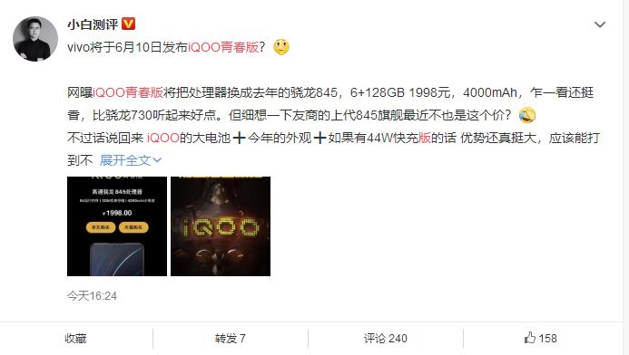 iQOO即将推出青春版?骁龙845只卖1999