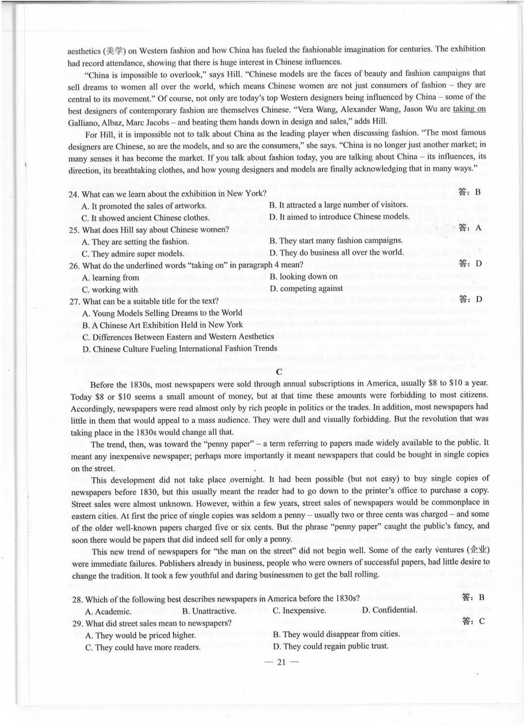 2019贵州高考各科试题及答案在这里