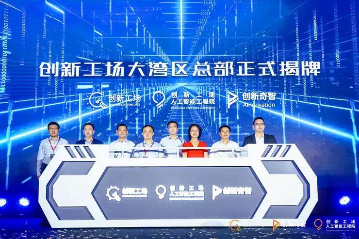 业界   创新工场大湾区总部开业仪式圆满落幕,张潼领衔大湾区人工智能研究院团队首次亮相