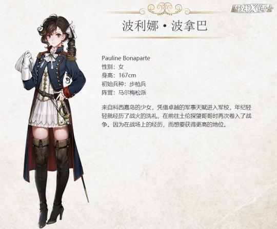 舔妹妹的嫩穴_(游戏中拿破仑的妹妹波利娜·波拿巴,在历史上确有其人)