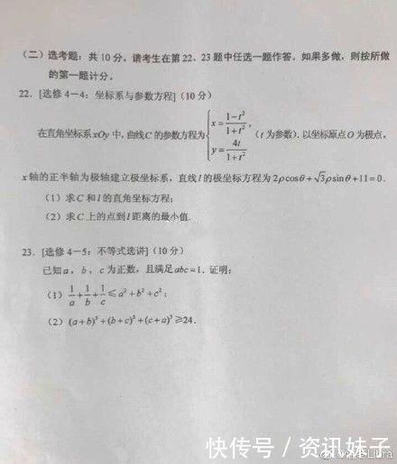 高考遇上端午节,高考数学再次上热搜,如何计算维纳斯的身高