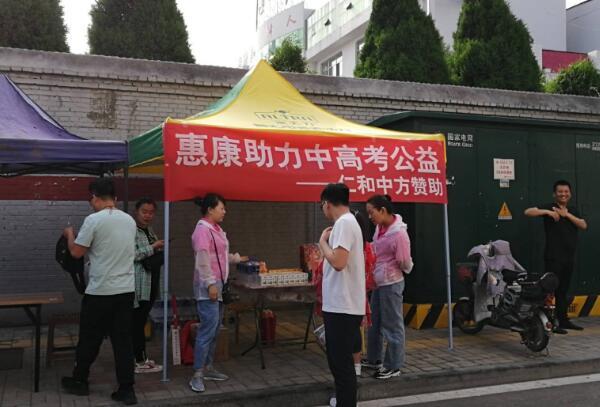 忻州惠康药店携手药企共同助力高考