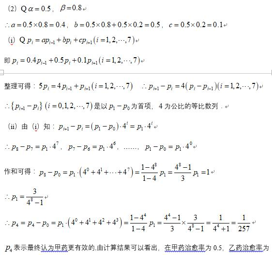 维纳斯到底有多高 名师详解2019高考全国I卷数学试题