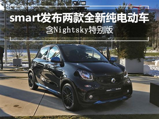 Smart发布了一款全新的纯电动汽车,带有夜市特别版