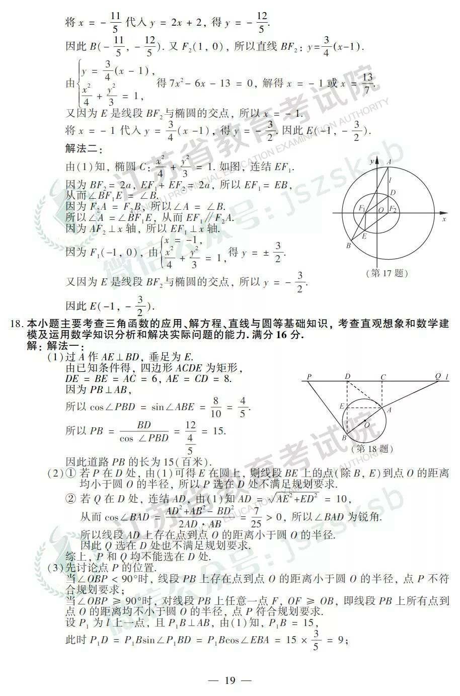 组图 2019江苏高考试卷 数学 及参考答案