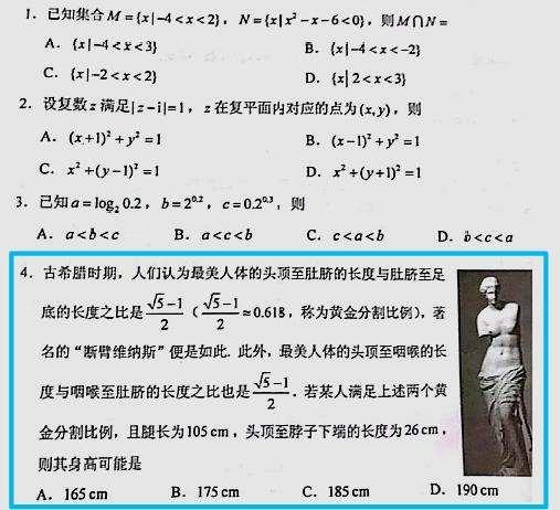 高考数学 维纳斯身高 这道题,许多人答案对了但是过程不对