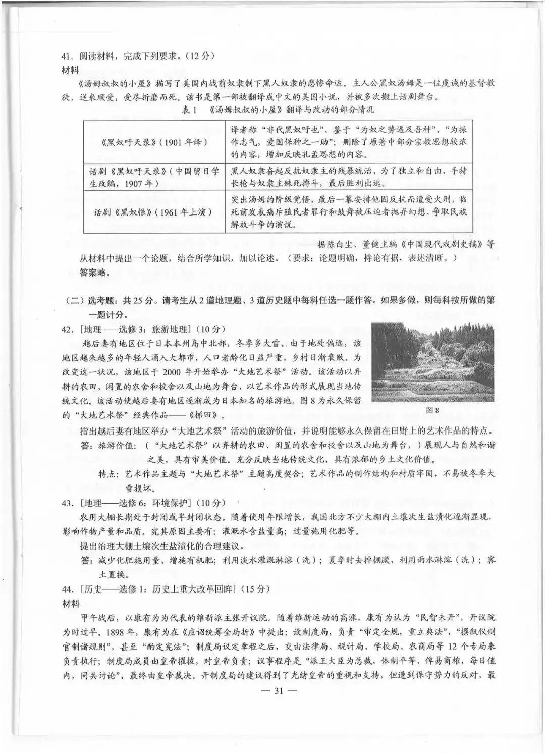 2019四川高考对答案了 语文 数学 英语 文综和理综试题及答案出炉