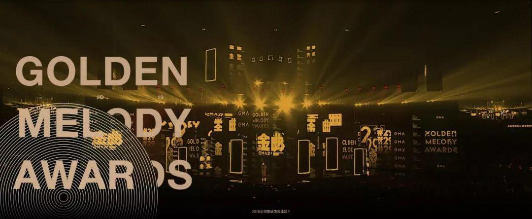 金曲奖logo_第30届金曲奖形象片出炉,今年金曲奖形象怎么设计?_陈建骐