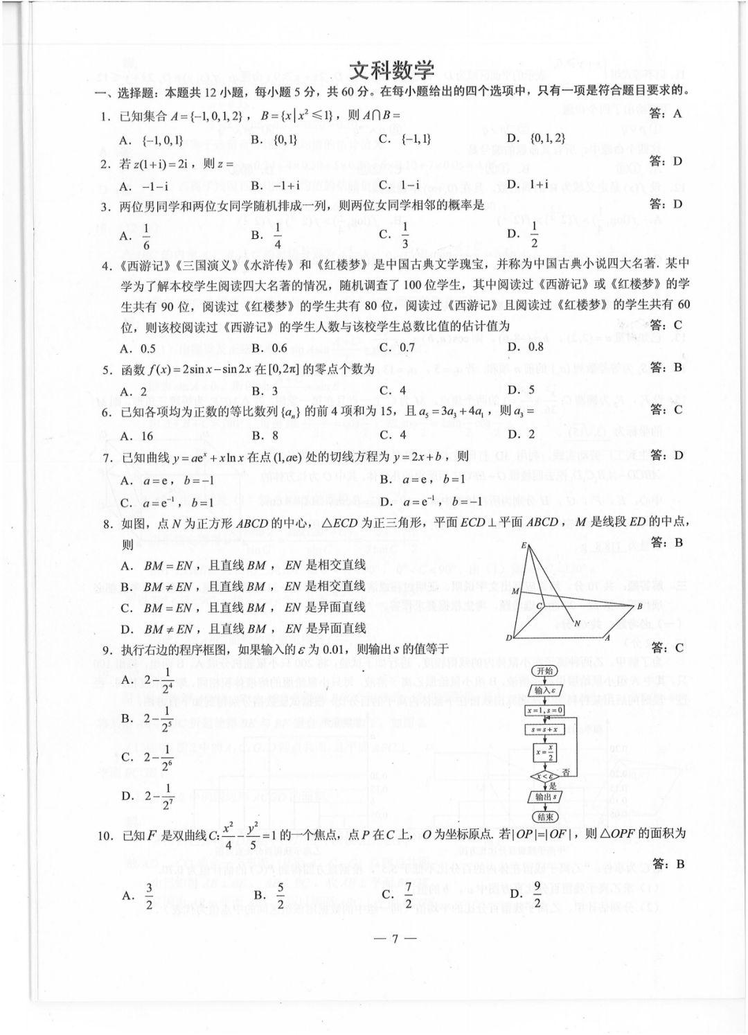 2019贵州高考各科试题及答案公布,快转给考生和家长