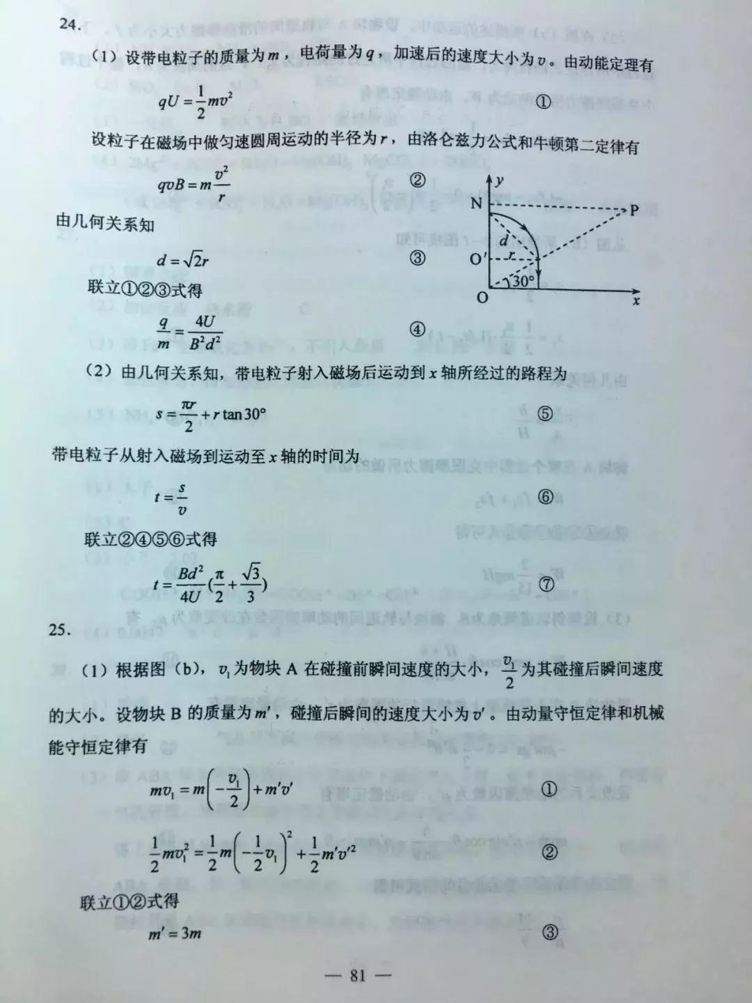 6月26日填报志愿,高考答案出炉,平江考生快来估分