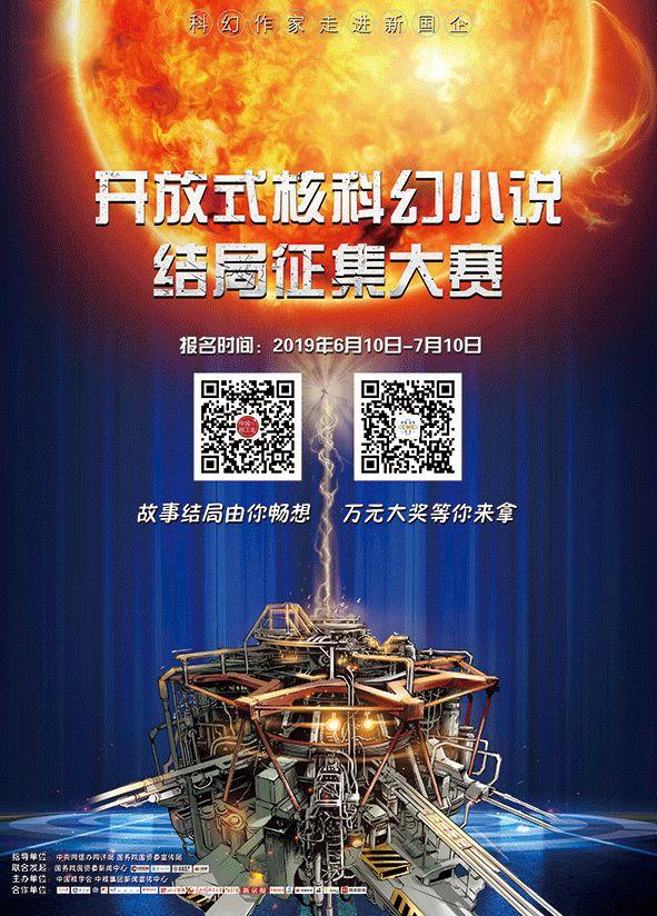"""中国核学会""""开放式核科幻小说结局征集大赛"""""""