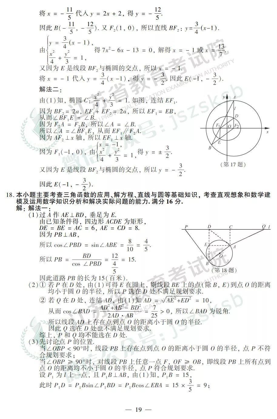 刚刚 2019江苏高考试题 答案公布