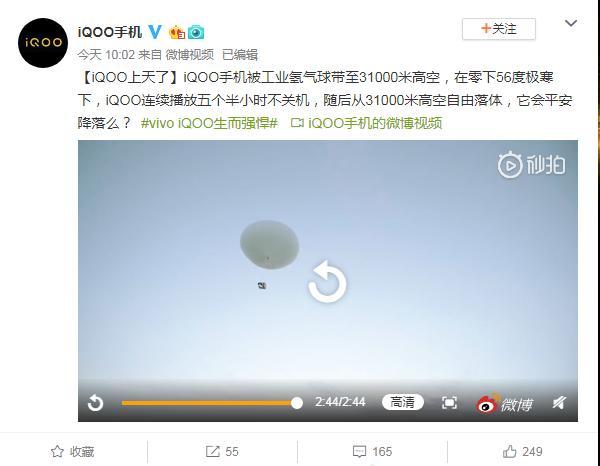 """3万米高空自由落体暴力测试,iQOO零下56℃挑战""""不可能"""""""