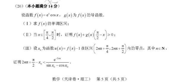 今年高考数学 一朵云 和 维纳斯 火了,你放弃了不