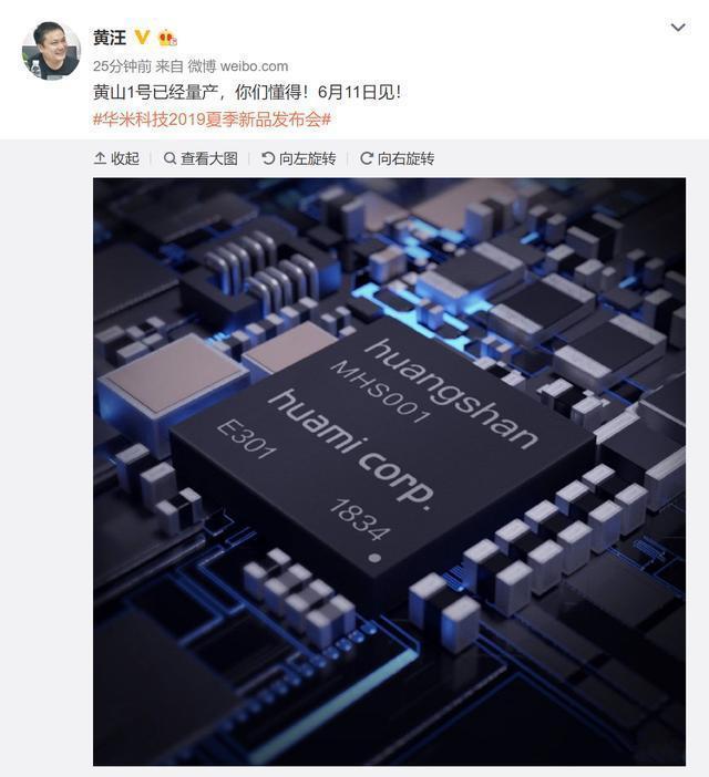 全球首款AI神经网络可穿戴处理器!黄山1号量产