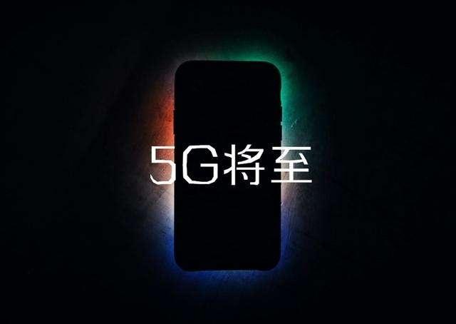给5G手机泼一盆冷水,消费者需要更理性!