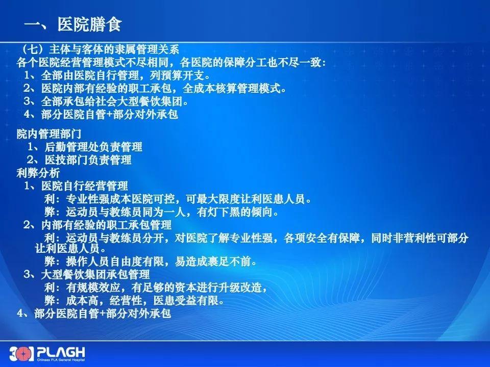 【课件提前看】袁继红:医院膳食与营养配膳员管理 v118.com
