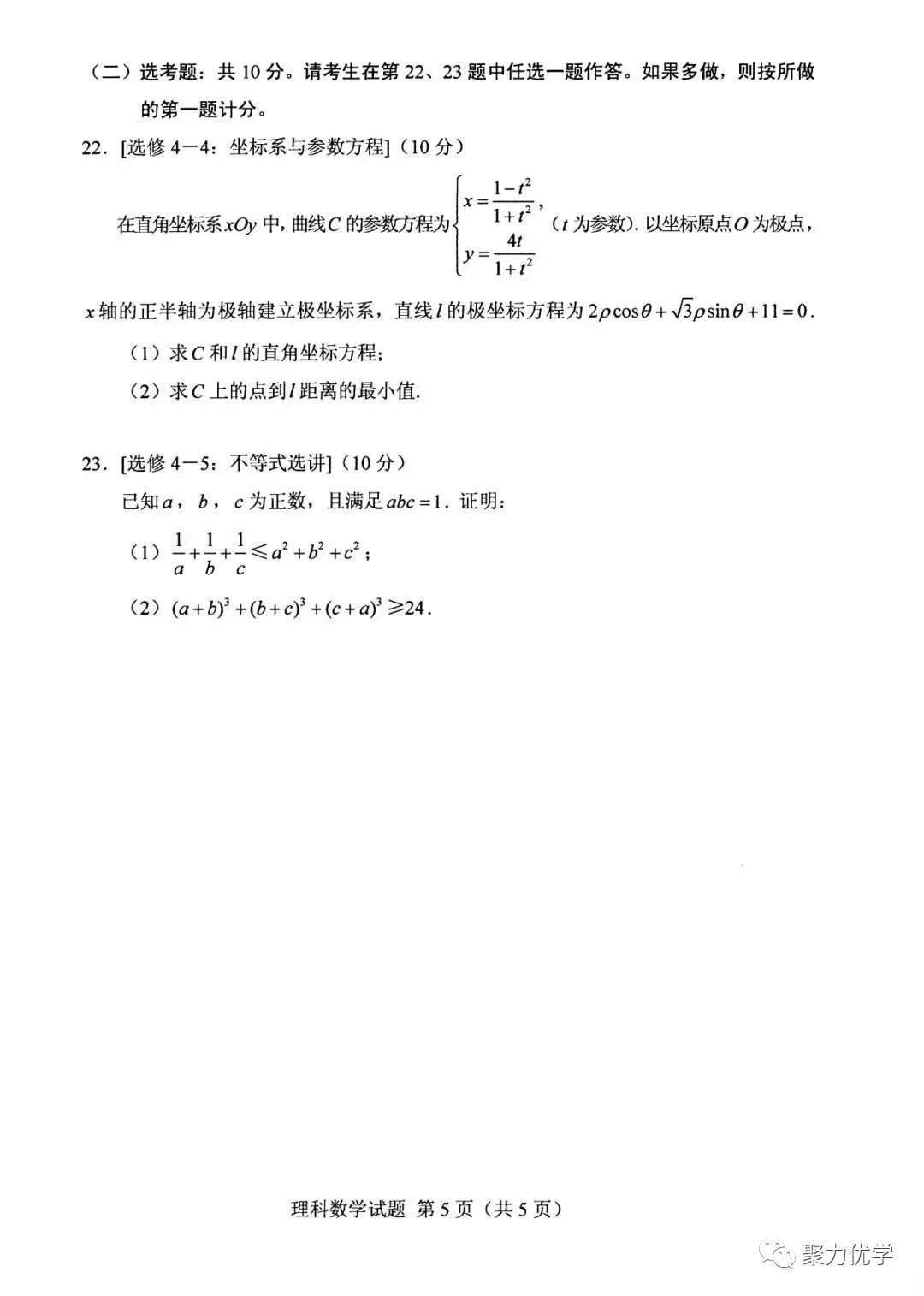2019年高考理科数学试卷及答案